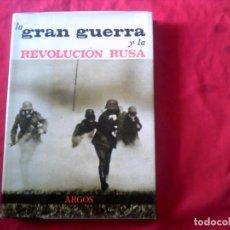 Libros antiguos: LIBRO ,LA PRIMERA GUERRA MUNDIAL Y LA REVOLUCION RUSA 1966 EDITORIAL ARGOS. Lote 122971695