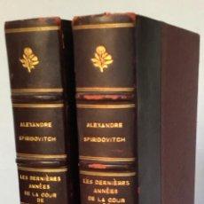 Libros antiguos: LES DERNIÈRES ANNÉES DE LA COUR DE TZARSKOÏÉ-SÉLO. - SPIRIDOVITCH, ALEXANDRE.. Lote 226792840