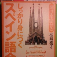 Libros antiguos: BOOK-BASIC LANGUAGE LEARNING JAPONÉS - ESPAÑOL. - MASAKO SAKURABA.. Lote 71562671