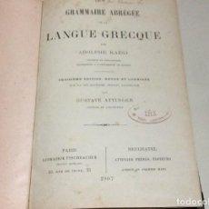 Libros antiguos: GRAMMAIRE ABRÉGÉEDE LA LANGUE GRECQUE, 1907. Lote 137126966