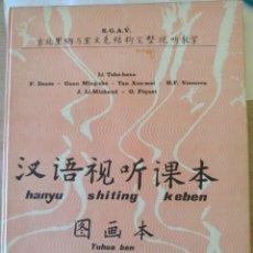 Libros antiguos: HANYU SHITING KEBEN. LESSONS 1 TO 11. TUHUA BEN. - TCHE-HOUA/DENES/MING-ZHE/XUE-MEI/VIZCARRA/LI-MIC. Lote 173783095