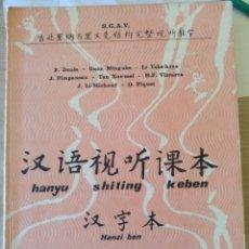 Libros antiguos: HANYU SHITING KEBEN. HANZI BEN. - TCHE-HOUA/DENES/MING-ZHE/XUE-MEI/VIZCARRA/LI-MICHAUD/PIQUET, LI/F.. Lote 173783100