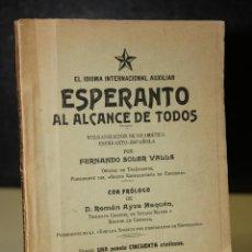 Libros antiguos: EL IDIOMA INTERNACIONAL AUXILIAR. ESPERANTO AL ALCANCE DE TODOS. VULGARIZACIÓN DE GRAMÁTICA. Lote 196149615