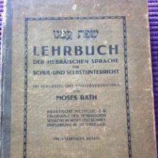 Libros antiguos: LIBRO DE TEXTO DE LENGUA HEBREA PARA LA ESCUELA Y EL AUTOAPRENDIZAJE. RATH, MOISÉS, 1920. Lote 216534585