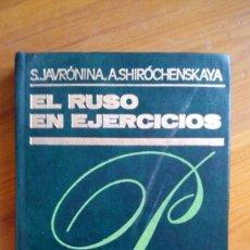 Libros antiguos: EL RUSO EN EJERCICIOS. S. JAVRÓNINA, A. SHIRÓCHENSKAYA. EDIT.: MOCKBA.. Lote 221603312
