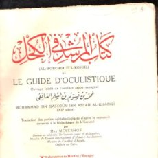 Libros antiguos: LE GUIDE D´OCULISTIQUE, MOHAMMAD IBN QASSOUM IBN ASLAM AL- GHAFIQI, MASNOU, BARCELONE 1933. Lote 29908198