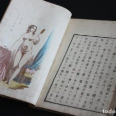 Libros antiguos: ANTIGUO LIBRO ORIENTAL SOBRE EL EMBARAZO DE LA MUJER. ILUSTRADO. CHINA O JAPÓN. RARO.. Lote 178690376