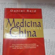 Libros antiguos: MEDICINA TRADICIONAL CHINA DANIEL REID . Lote 195187463