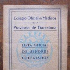 Libros antiguos: LISTA OFICIAL DE SEÑORES COLEGIADOS. COLEGIO DE MEDICOS DE LA PROVINCIA DE BARCELONA, 1929.. Lote 207256181