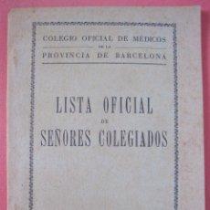 Libros antiguos: LISTA OFICIAL DE SEÑORES COLEGIADOS. COLEGIO DE MEDICOS DE LA PROVINCIA DE BARCELONA, 1928.. Lote 216904900
