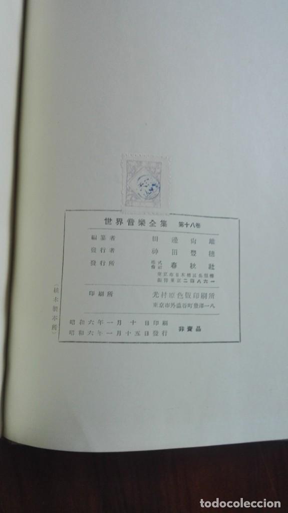Libros antiguos: Libro con partituras en japonés - Foto 3 - 194399415