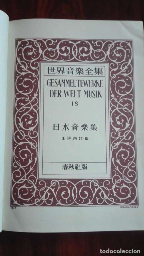 Libros antiguos: Libro con partituras en japonés - Foto 6 - 194399415