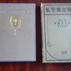 Libros antiguos: LIBRO CON PARTITURAS EN JAPONÉS. Lote 194399415