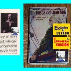 Libros antiguos: EN BUSCA DEL GRAN KAN - VICENTE BLASCO IBAÑEZ - CRISTÓBAL COLÓN - PRIMERA EDICIÓN ABSOLUTA - 1929. Lote 60679031