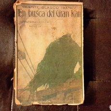 Libros antiguos: EN BUSCA DEL GRAN KAN DE VICENTE BLASCO IBAÑEZ. Lote 63270540