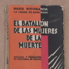 Libros antiguos: EL BATALLON DE LAS MUJERES DE LA MUERTE. MARIA BOTCHKAREVA. MUNDO LATINO. 1930.. Lote 109388215