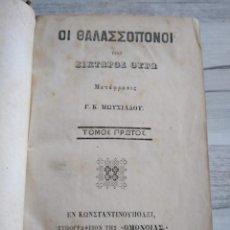 Libros antiguos: VICTOR HUGO: RARÍSIMA PUBLICACIÓN EN GRIEGO DE LOS TRABAJADORES DEL MAR (CONSTANTINOPLA, 1866). Lote 195781867