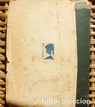 Libros antiguos: El ángel de la sombra/ Leopoldo Lugones/ Primera edición/ 1926 - Foto 5 - 112072723