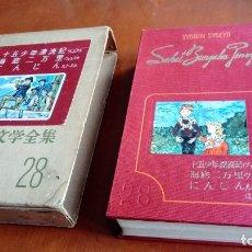 Libros antiguos: LIBRO LIVRE JAPONÉS 1960 SEMI ILUSTRADO. JULIO VERNE Y JULES RENARD.VER DESCRIPCIÓN ABAJO. JAPAN. Lote 182632566