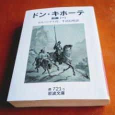 Libros antiguos: LIBRO DE 2003 JAPONÉS. DON QUIJOTE DE LA MANCHA. MIGUEL DE CERVANTES. ILUSTRACIONES DE GUSTAVE DORÉ. Lote 182634583
