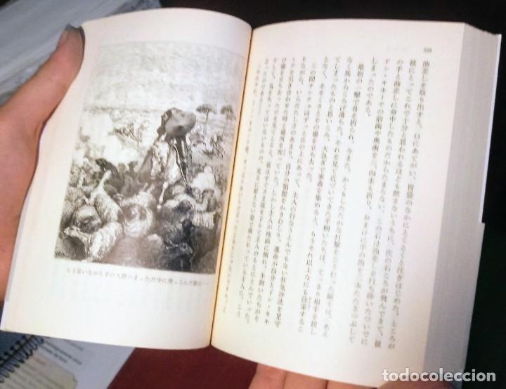 Libros antiguos: LIBRO de 2003 JAPONÉS. DON QUIJOTE DE LA MANCHA. MIGUEL DE CERVANTES. ILUSTRACIONES DE GUSTAVE DORÉ - Foto 2 - 182634583