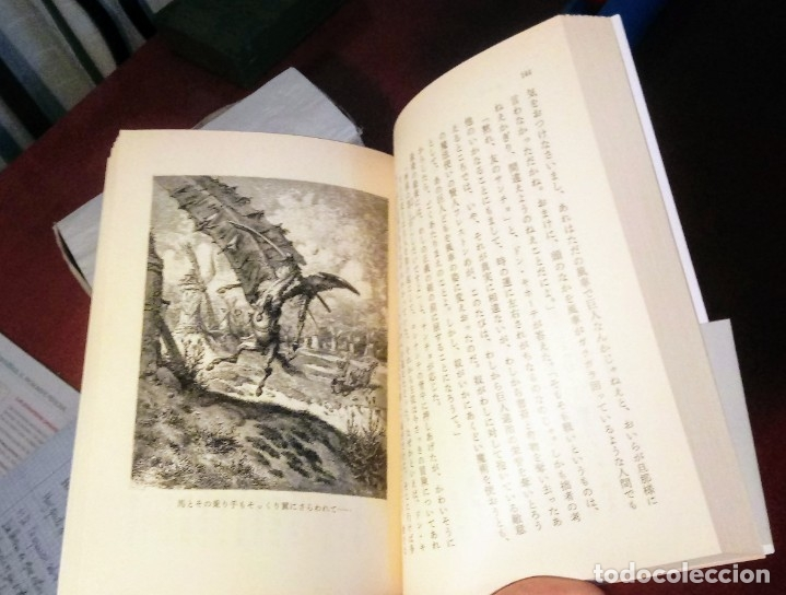 Libros antiguos: LIBRO de 2003 JAPONÉS. DON QUIJOTE DE LA MANCHA. MIGUEL DE CERVANTES. ILUSTRACIONES DE GUSTAVE DORÉ - Foto 4 - 182634583