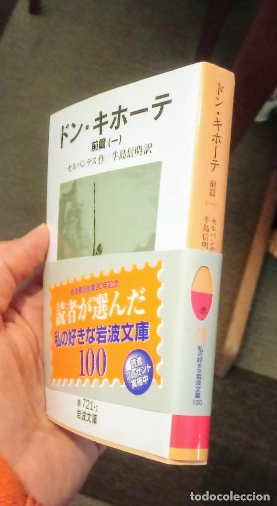 Libros antiguos: LIBRO de 2003 JAPONÉS. DON QUIJOTE DE LA MANCHA. MIGUEL DE CERVANTES. ILUSTRACIONES DE GUSTAVE DORÉ - Foto 5 - 182634583