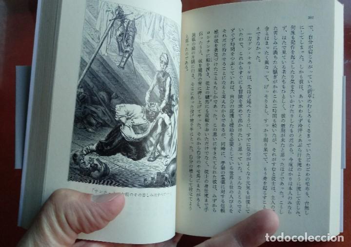 Libros antiguos: LIBRO de 2003 JAPONÉS. DON QUIJOTE DE LA MANCHA. MIGUEL DE CERVANTES. ILUSTRACIONES DE GUSTAVE DORÉ - Foto 9 - 182634583