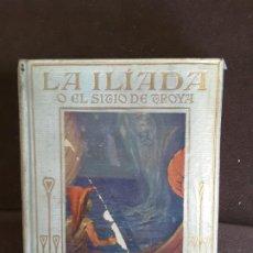 Libros antiguos: COLECCION ARALUCE LITERATURA JUVENIL CLASICA LA ILIADA O EL SITIO DE TROYA. Lote 198030376
