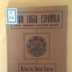 Libros antiguos: 1930.- MASONERÍA. RITUAL DEL GRADO TERCERO. MAESTRO MASÓN. GRAN LOGIA ESPAÑOLA.. Lote 93701285