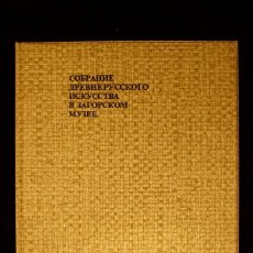 Libros antiguos: COLLECTION OF EARLY RUSSIAN ART IN ZAGORSK MUSEUM. Lote 108861895