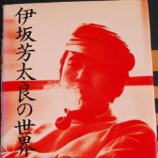 Libros antiguos: YOSHITARO YSAKA. ILUSTRATION NOW 1928-1970.. Lote 127199455