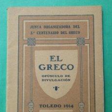 Libros antiguos: ´EL GRECO´OPÚSCULO DE DIVULGACIÓN. TERCER CENTENARIO DEL GRECO. TOLEDO 1914. LÁMINAS. 46 PÁGINAS.. Lote 277606753