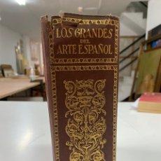 Libros antiguos: LOS GRANDES DEL ARTE ESPAÑOL POR MAX NORDAU 1A EDICIÓN AÑOS 20. Lote 288629528