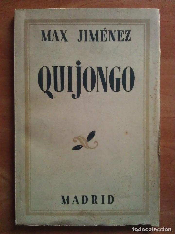 1ª 1933 - EDICIÓN QUIJONGO - MAX JIMÉNEZ (Libros antiguos (hasta 1936), raros y curiosos - Literatura - Poesía)