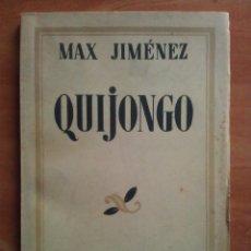 Libros antiguos: 1ª 1933 - EDICIÓN QUIJONGO - MAX JIMÉNEZ . Lote 182636632