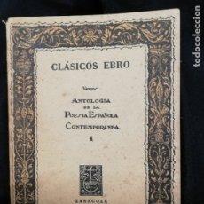Libros antiguos: ANTOLOGÍA DE LA POESÍA ESPAÑOLA CONTEMPORÁNEA. VARIOS AUTORES. Lote 182694253