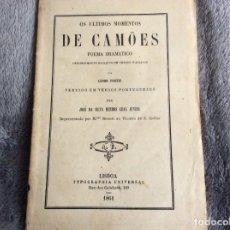 Libros antiguos: LOS ÚLTIMOS MOMENTOS DE CAMÕES, POR LEONE FORTIS / JOSÉ DA SILVA MENDES LEAL JUNIOR, 1861. MUY RARO. Lote 195498031