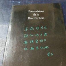 Libros antiguos: POETAS CHINOS DE LA DINASTIA TANG. Lote 270626558