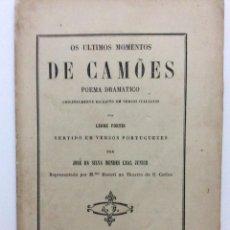 Libros antiguos: OS ULTIMOS MOMENTOS DE CAMÕES, POR LEONE FORTIS / JOSÉ DA SILVA MENDES LEAL JUNIOR, 1861. MUY RARO. Lote 276620718