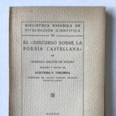 Libros antiguos: EL DISCURSO SOBRE LA POESÍA CASTELLANA. - ARGOTE DE MOLINA, GONZALO.. Lote 123158038