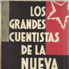 Libros antiguos: LOS GRANDES CUENTISTAS DE LA NUEVA RUSIA. EDMUNDO GONZÁLEZ-BLANCO. JM. YAGÜES EDITOR. MADRID. 1932. Lote 40591667