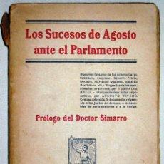 Libros antiguos: VIVERO & TORRALVA. LOS SUCESOS DE AGOSTO ANTE EL PARLAMENTO. PRÓLOGO DE LUIS SIMARRO. 1918. Lote 48620391
