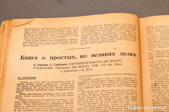 Libros antiguos: CCCP - 1936 - REVISTA EN RUSO - URSS - VLADIMIR LENIN - Foto 11 - 222368093