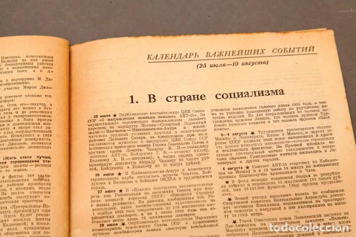 Libros antiguos: CCCP - 1936 - REVISTA EN RUSO - URSS - VLADIMIR LENIN - Foto 12 - 222368093