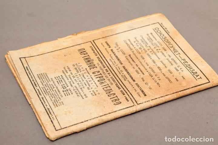 Libros antiguos: CCCP - 1936 - REVISTA EN RUSO - URSS - VLADIMIR LENIN - Foto 13 - 222368093