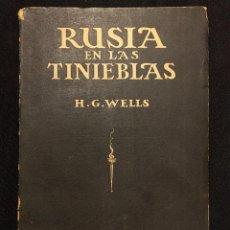 Libros antiguos: RUSIA EN LAS TINIEBLAS. CALPE. H. G. WELLS. TRAD. RICARDO BAEZA. LOMO QUEBRADO. MADRID. CALPE. 1920.. Lote 222448138
