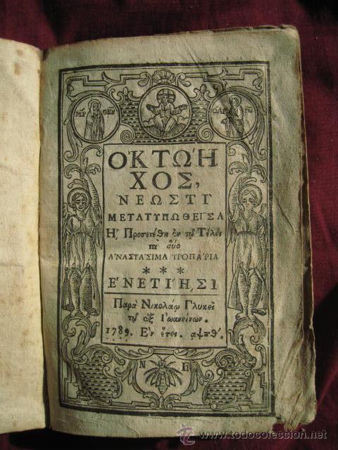 Grecia griego ortodoxo libro antiguo 1786 sobre comprar - Libros antiguos valor ...