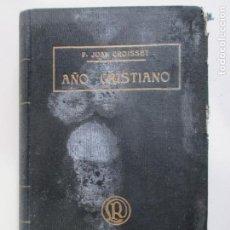 Libros antiguos: AÑO CRISTIANO. PADRE JUAN CROISSET. EJERCICIOS DEVOTOS PARA TODOS LOS DÍAS. BARCELONA. MAR .1898. Lote 148039654