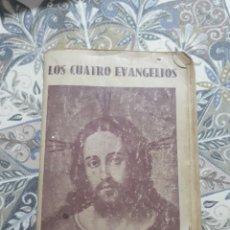Libros antiguos: LOS CUATRO EVANGELIOS. Lote 160474530